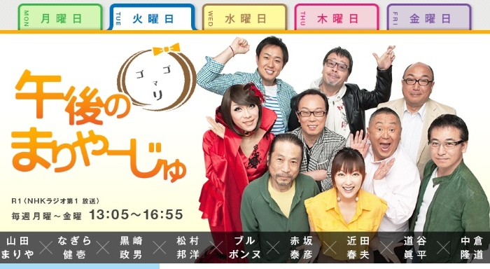 NHKラジオ「午後のまりやーじゅ...